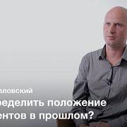 Палеомагнетизм — Роман Веселовский