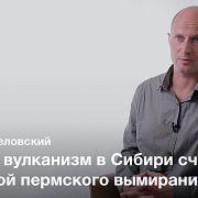Крупные магматические провинции — Роман Веселовский