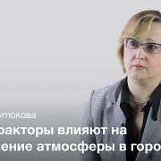 Экологический портрет российских городов