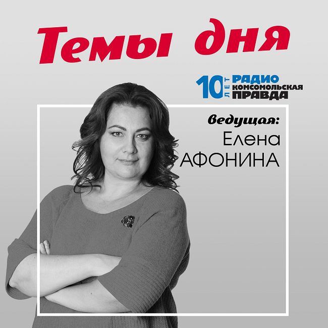 Темы дня : В организме Голунова не нашли наркотиков, состояние Алибасова вызывает опасения, из банков утекли личные данные сотен тысяч россиян