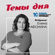 Темы дня : В Кремле прокомментировали дело Голунова, а состояние здоровья Алибасова вызывает опасение