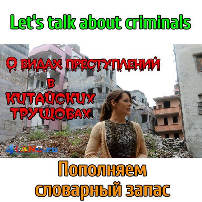 Виды преступлений на английском языке. Репортаж из трущоб