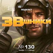Подкаст «ЗВшники», выпуск 130