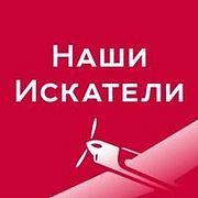 Наши Искатели - Бутлеров Александр