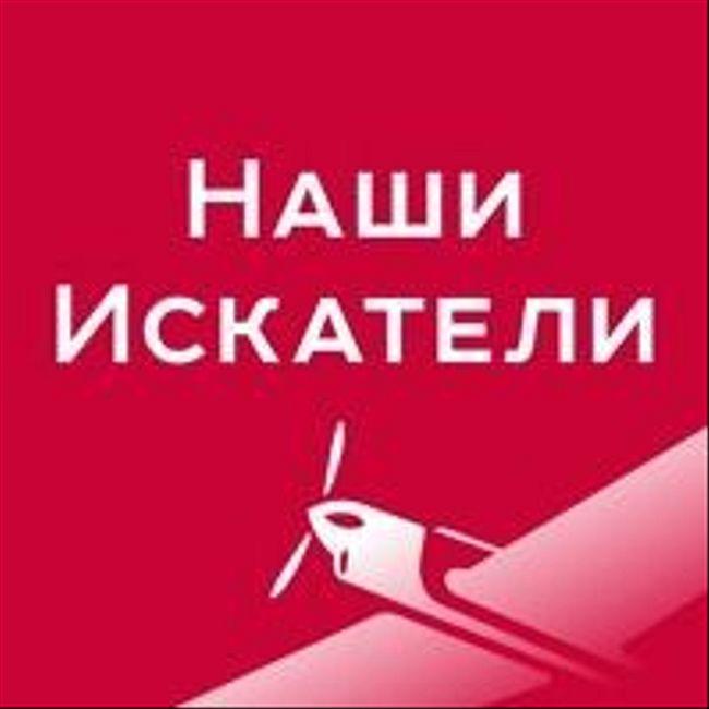 Наши Искатели - Гвоздев Евгений