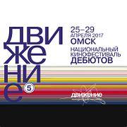 """#56 5-ый национальный кинофестиваль дебютов """"ДВИЖЕНИЕ"""""""