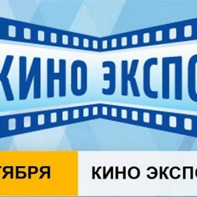 #51.2 Новости из КиноЭкспо от Алексея Коропского