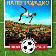 #46 Фильмы о футболе