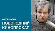 Антон Долин о новогоднем кинопрокате