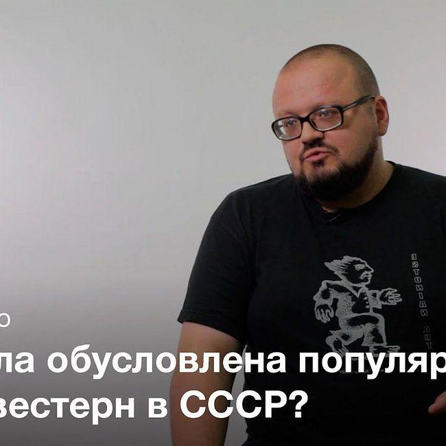 Вестерн в СССР