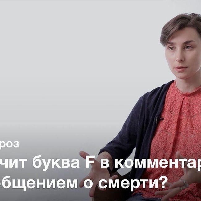 Стратегии отношения к смерти в онлайн-пространстве — Оксана Мороз