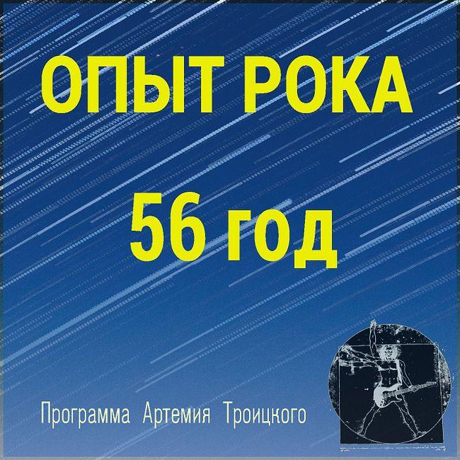 56 год