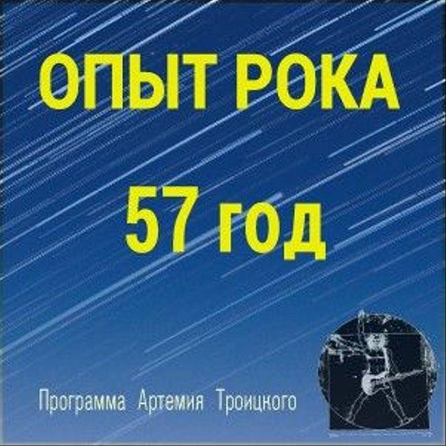 57 год