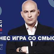 Радислав Гандапас | Бизнес игра со смыслом | Университет СИНЕРГИЯ