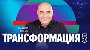 Владимир Довгань   Как побеждать не сражаясь   Университет СИНЕРГИЯ