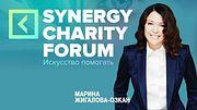 Благотворительность и бизнес   Марина Жигалова-Озкан   Университет СИНЕРГИЯ