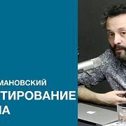 Илья Колмановский о циркадных ритмах и редактирование генома
