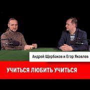 Андрей Щербаков и Егор Яковлев: учиться любить учиться