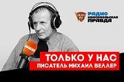 Михаил Веллер - о русской классике и национальной депрессии