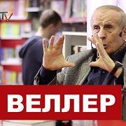Михаил Веллер - А ВОТ И ЗАВТРА - часть 1, 04.02.2019
