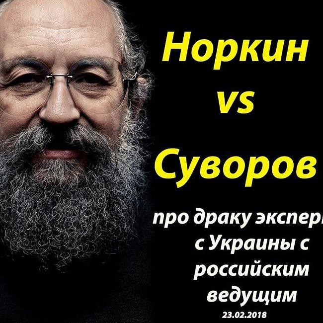 Анатолий Вассерман - Про драку эксперта с Украины с российским ведущим