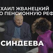 Михаил Жванецкий в программе «Синдеева»