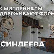 Фитнес нового поколения. «Синдеева. Сделай сам»