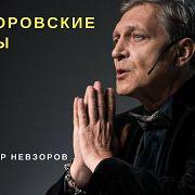 Александр Невзоров / Невзоровские среды // 27.06.18