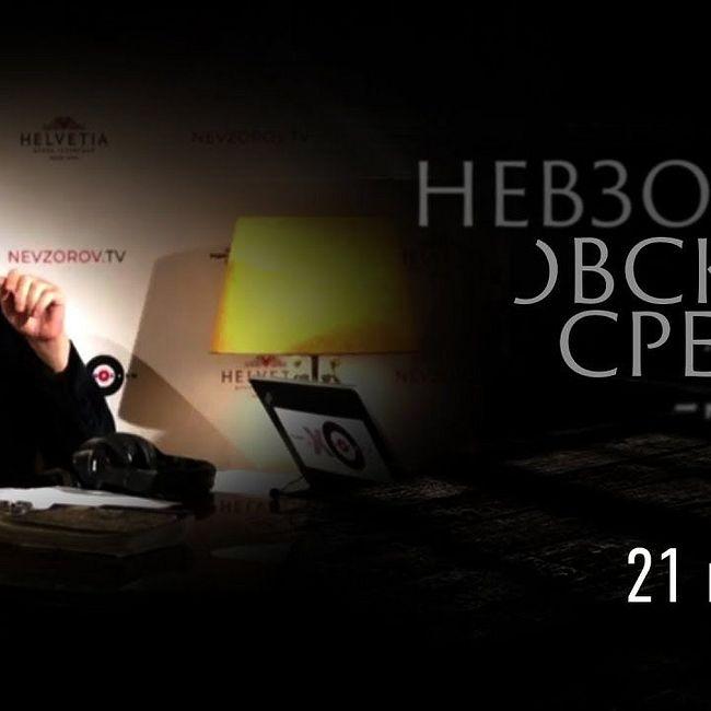 Невзоровские среды / Журавлева, Дымарский и Невзоров // 21.03.18