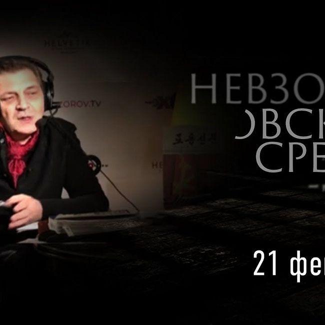 Невзоровские среды / Журавлева, Дымарский и Невзоров // 21.02.18