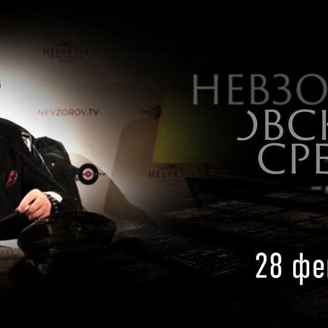 Невзоровские среды / Журавлева, Дымарский и Невзоров // 28.02.18