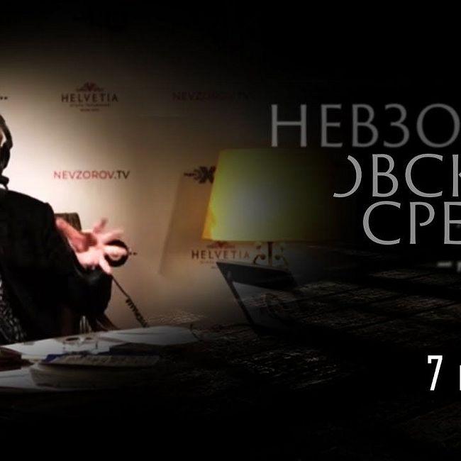 Невзоровские среды / Журавлева, Дымарский и Невзоров // 07.03.18