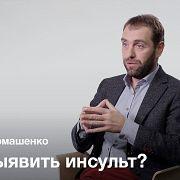 Причины и диагностика инсульта — Максим Домашенко