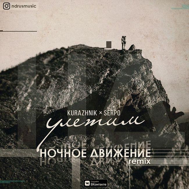 Kurazhnik feat. Serpo - Улетим (Ночное Движение Remix)