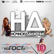 Ночное Движение - по ГОСТу (Mix 10)