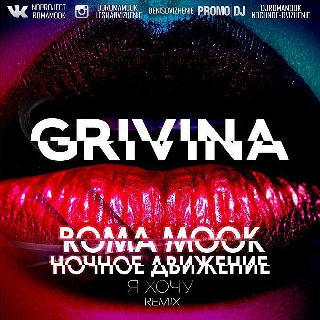 Grivina - Я хочу (Roma Mook feat. Ночное Движение Remix)