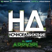 Ночное Движение feat. 19KY - Apriori (Original Mix)