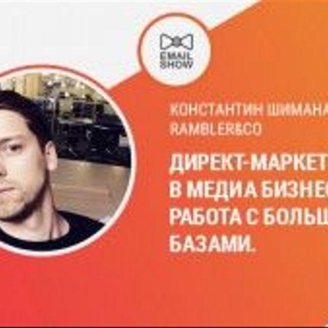 Константин Шиманаев. Rambler&Co Директ-маркетинг в медиа бизнесе. Работа с большими базами.