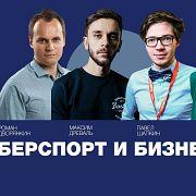 Киберспорт и бизнес | Евгения Роньжина  | Университет СИНЕРГИЯ
