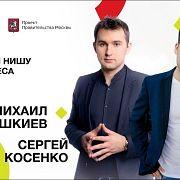 Сергей Косенко и Михаил Дашкиев | Выбор ниши для бизнеса | Университет СИНЕРГИЯ