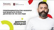 Дмитрий Левицкий | Предпринимательство наоборот | Университет СИНЕРГИЯ