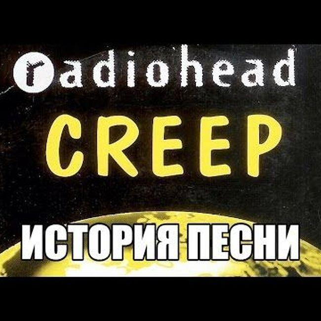 История песни Creep. Radiohead.
