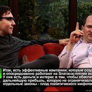 Шоу Джулиана Ассанжа - Будущее Интернета ч.2 (рус.титры)