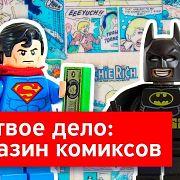 Не твое дело: магазин комиксов
