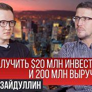 """Как получить """"разогретого инвестора"""" и лояльных потребителей   Руслан Зайдуллин, о сервисе Doc+"""