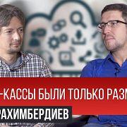 """О повышении НДС, обязательной маркировке товаров и сервисе """"МойСклад""""   Аскар Рахимбердиев"""