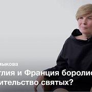 Влияние Столетней войны на культ святых — Елена Калмыкова