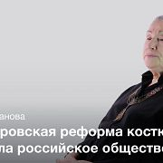 Костюм Нового времени в России