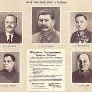 Высшая политическая власть в годы Второй мировой войны