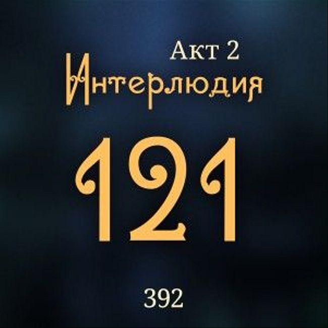 Внутренние Тени 392. Акт 2. Интерлюдия 121